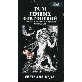 Таро Темних Одкровень ( 78 карт + 5 унікальних арканов і інструкція )