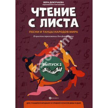 Читання з листа : пісні і танці народів світу в простому перекладенні для фортепіано . випуск 2