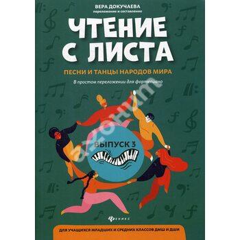 Читання з листа : пісні і танці народів світу в простому перекладенні для фортепіано . випуск 3