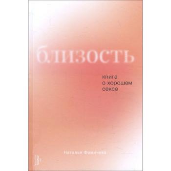 Близькість . Книга про гарний секс