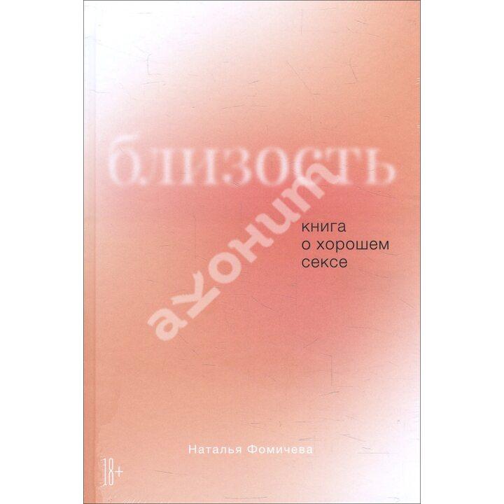 Близость. Книга о хорошем сексе - Наталья Фомичева (978-617-7858-81-1)