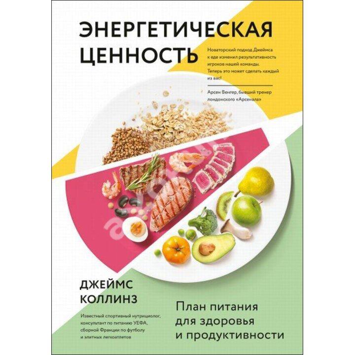 Энергетическая ценность. План питания для здоровья и продуктивности - Джеймс Коллинз (978-5-00146-962-9)
