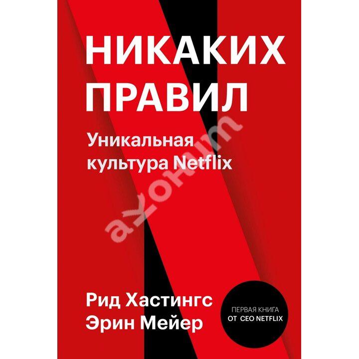 Никаких правил. Уникальная культура Netflix - Рид Хастингс (978-5-00169-145-7)