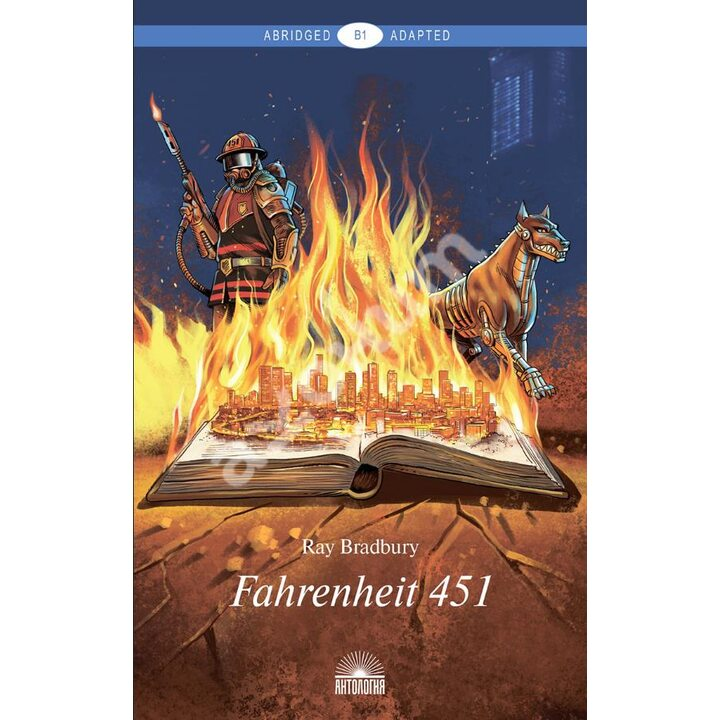 Fahrenheit 451 / 451 градус по Фаренгейту - Рэй Брэдбери (978-5-907097-56-8)