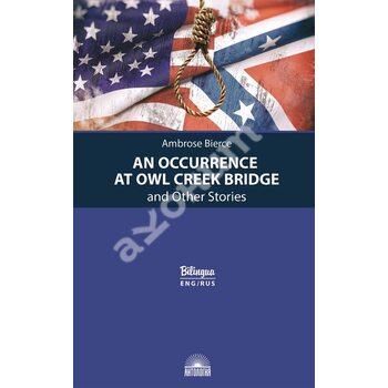An Occurrence at Owl Creek Bridge and Other Stories / Випадок на мосту через Совиний струмок і інші