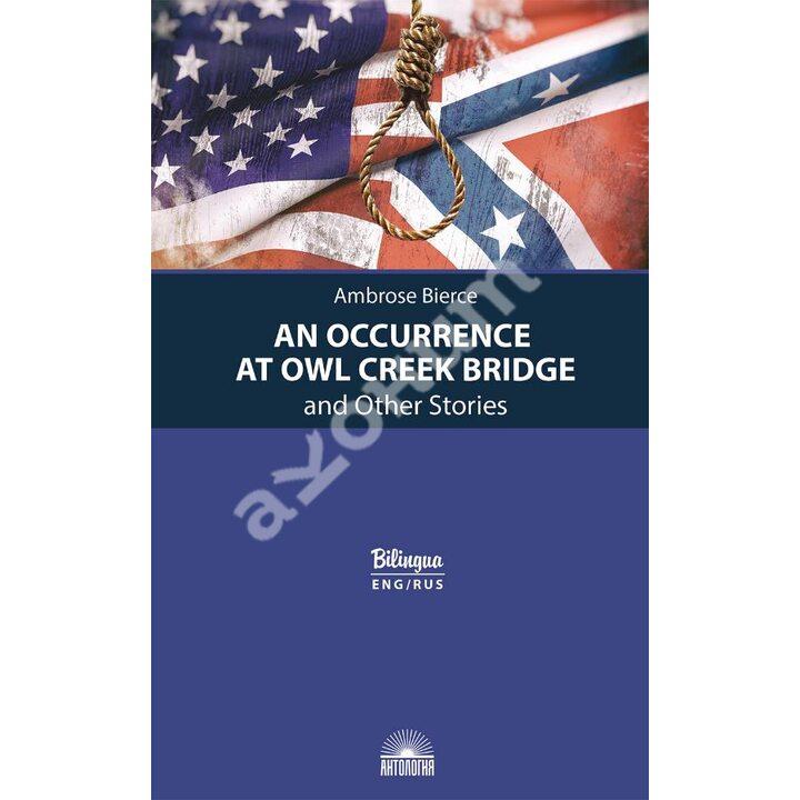 An Occurrence at Owl Creek Bridge and Other Stories / Случай на мосту через Совиный ручей и другие рассказы - Амброз Бирс (978-5-6045181-6-8)
