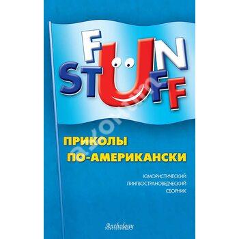 Fun Stuff: Приколы по-американски