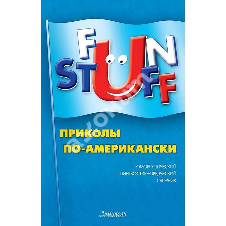 Fun Stuff: Приколы по-американски - (978-5-6044983-6-1)
