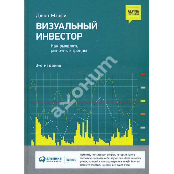 Визуальный инвестор. Как выявлять рыночные тренды - Джон Мэрфи (978-5-9614-5904-3)