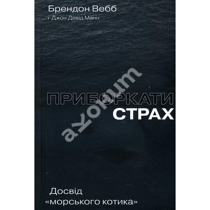 Приборкати страх. Досвід «морського котика» - Брендон Вебб, Джон Девід Манн (978-617-7544-38-7)