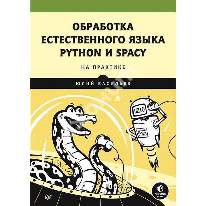 Обработка естественного языка. Python и spaCy на практике - Юрий Васильев (978-5-4461-1506-8)
