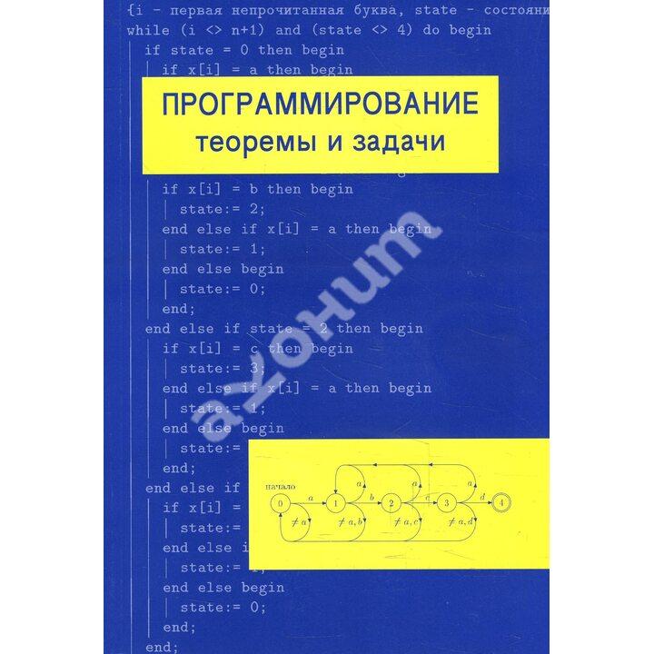 Программирование: теоремы и задачи - Александр Шень (978-5-4439-0685-0)