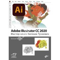 Adobe Illustrator CC 2020. Мастер-класс Евгении Тучкевич