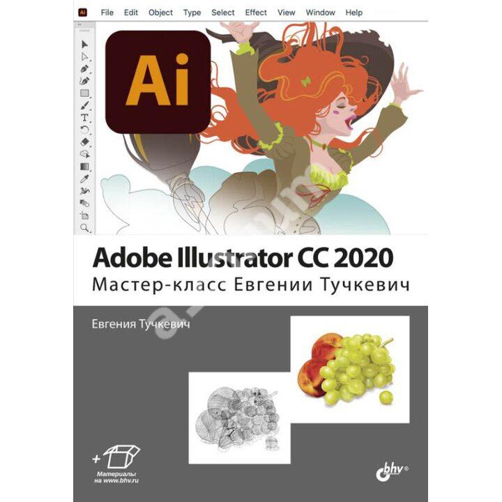 Adobe Illustrator CC 2020. Мастер-класс Евгении Тучкевич - Евгения Тучкевич (978-5-9775-6709-1)