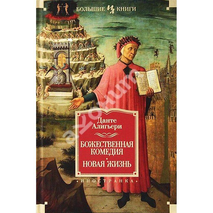 Божественная Комедия. Новая Жизнь - Данте Алигьери (978-5-389-06131-6)