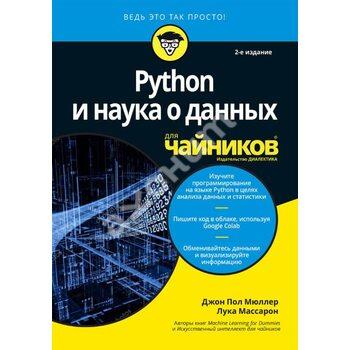 Python і наука про дані для чайників