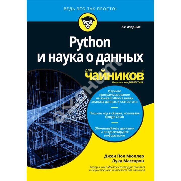 Python и наука о данных для чайников - Джон Мюллер (978-5-907203-47-1)