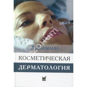 Косметична дерматологія