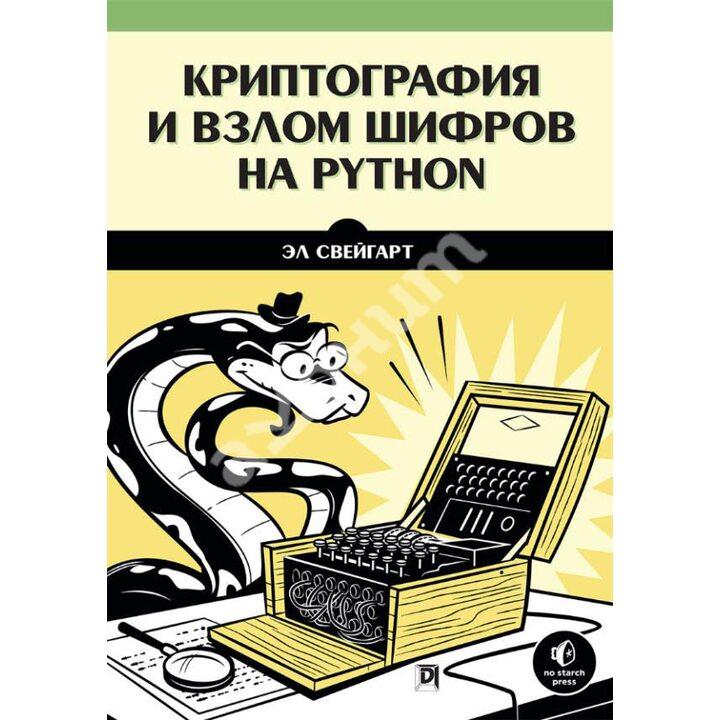 Криптография и взлом шифров на Python - Эл Свейгарт (978-5-907203-02-0)
