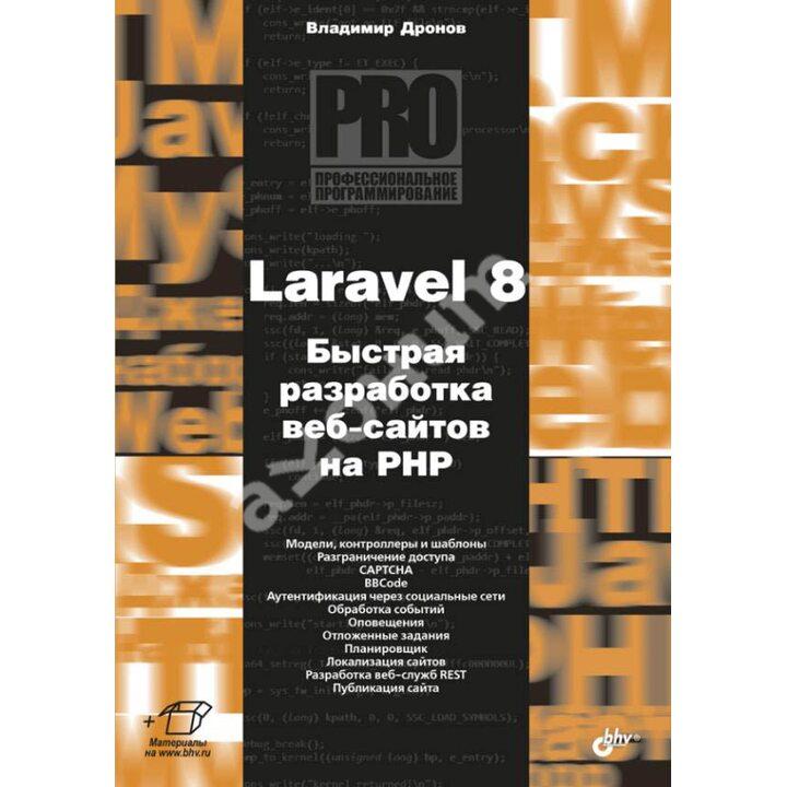 Laravel 8. Быстрая разработка веб-сайтов на PHP - Владимир Дронов (978-5-9775-6695-7)