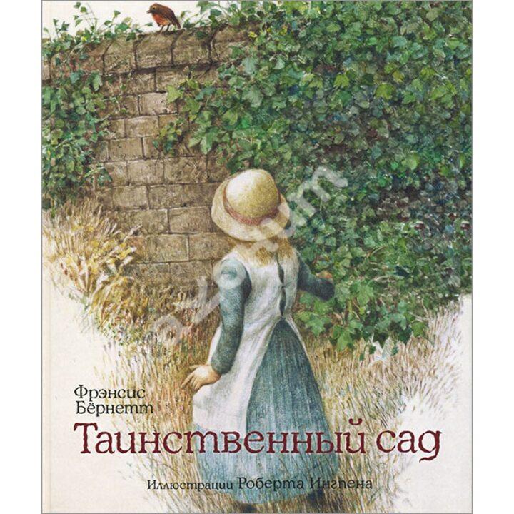 Таинственный сад - Фрэнсис Бернетт (978-5-389-02833-3)