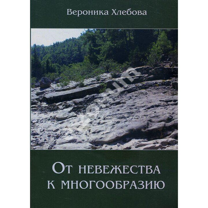 От невежества к многообразию - Вероника Хлебова (978-5-88230-456-9)
