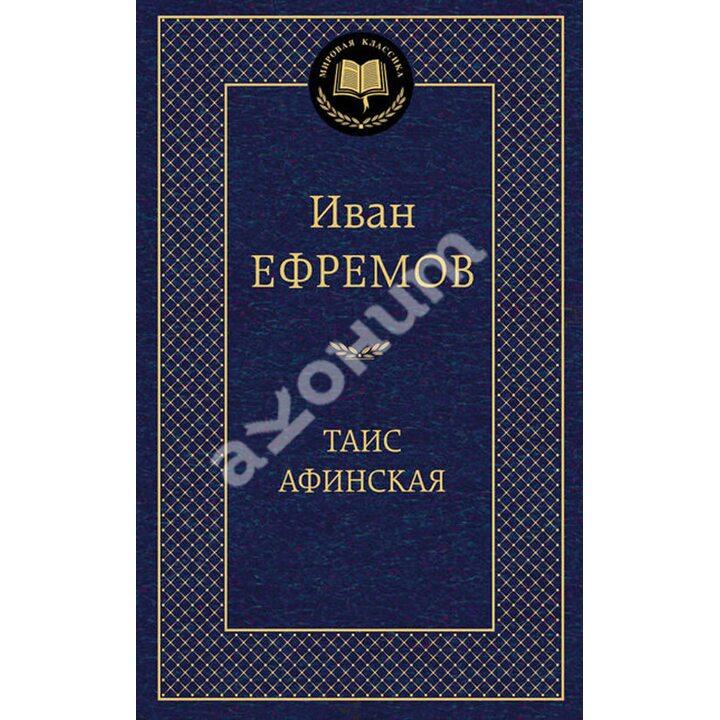 Таис Афинская - Иван Ефремов (978-5-389-06789-9)