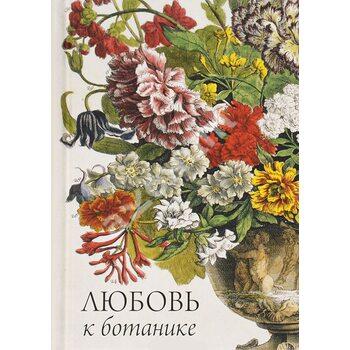 Любов до ботаніки