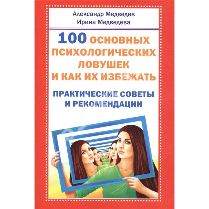 100 основных психологических ловушек и как их избежать - Александр Медведев, Ирина Медведева (978-5-413-02393-8)
