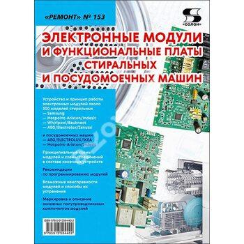 Електронні модулі та функціональні плати пральних і посудомийних машин . Ремонт . Випуск № 147