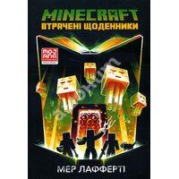 Minecraft. Втрачені щоденники