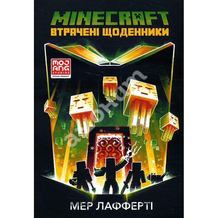 Minecraft. Втрачені щоденники - Мер Лафферті (978617-7688-82-1)