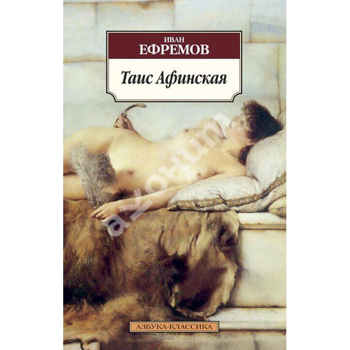 Таис Афинская - Иван Ефремов (978-5-389-05884-2)