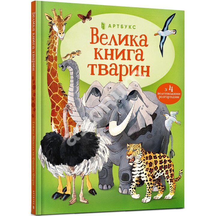 Велика книга тварин - Гейзел Маскелл (978-617-7940-32-5)