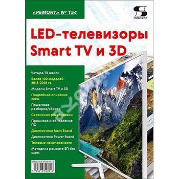 LED-телевизоры Smart TV и 3D. «Ремонт». Выпуск № 154