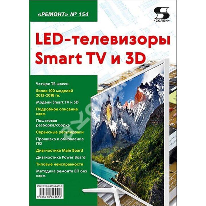 LED-телевизоры Smart TV и 3D. «Ремонт». Выпуск № 154 - (978-5-91359-451-8)