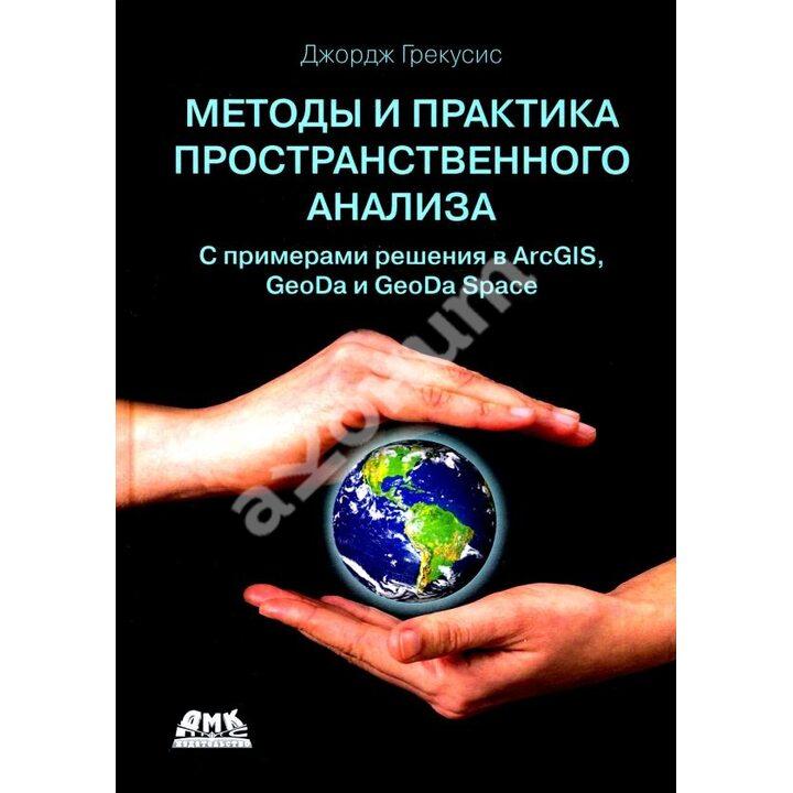 Методы и практика пространственного анализа - Джордж Грекусис (978-5-97060-912-5)