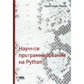 Наукове програмування на Python