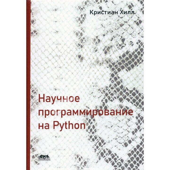 Научное программирование на Python - Кристиан Хилл (978-5-97060-914-9)