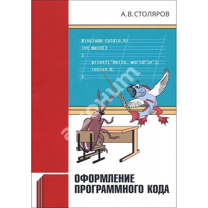 Оформление программного кода - Андрей Столяров (978-5-317-06257-6)