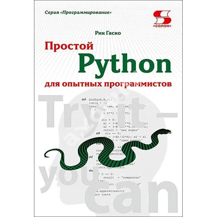 Простой Python для опытных программистов - Рик Гаско (978-5-91359-452-5)