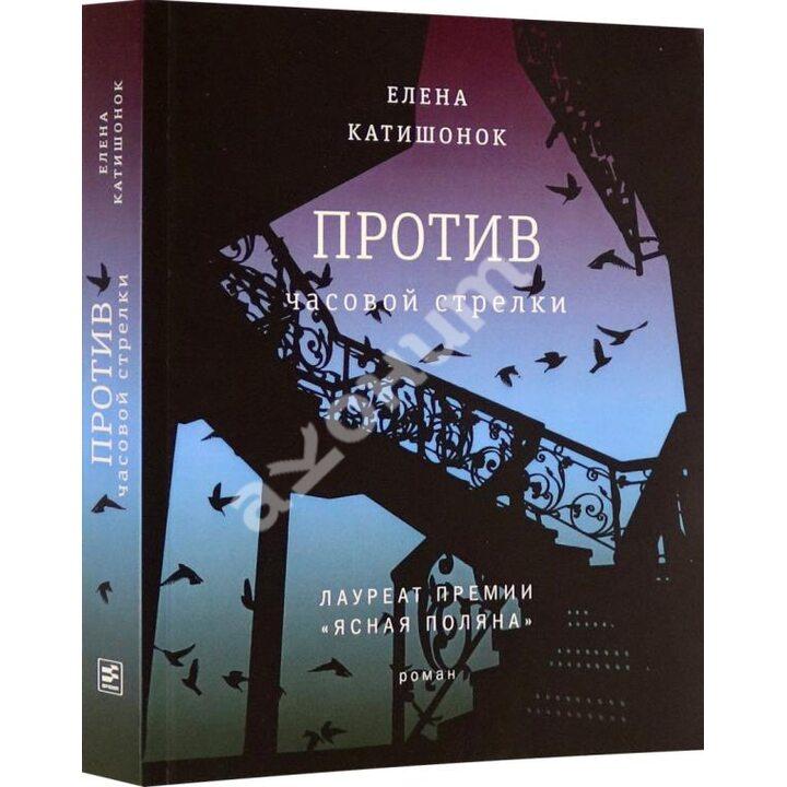 Против часовой стрелки - Елена Катишонок (978-5-9691-2097-6)