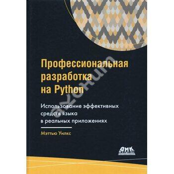 Професійна розробка на Python