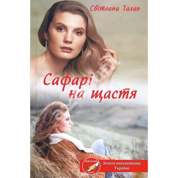 Сафарі на щастя - Світлана Талан (978-617-12-8598-9)