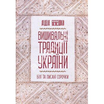 Вишивальні традиції України: білі та писані сорочки