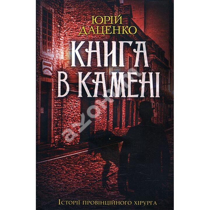 Книга в камені - Юрій Даценко (978-617-12-8644-3)