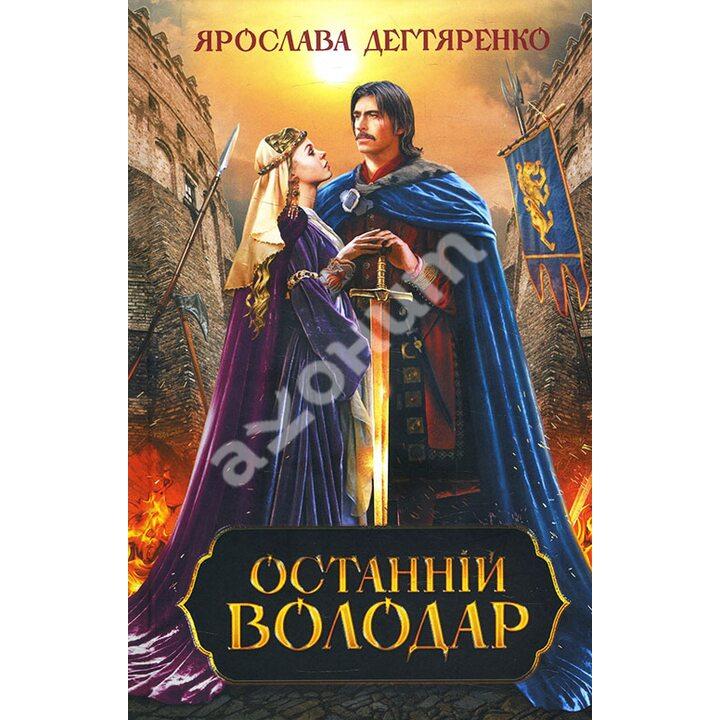 Останній володар - Ярослава Дегтяренко (978-617-12-8623-8)