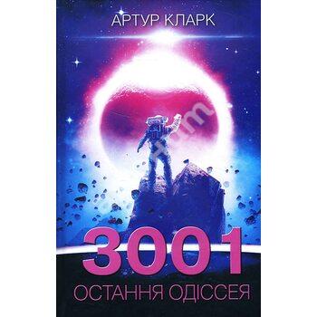 3001. Остання одіссея