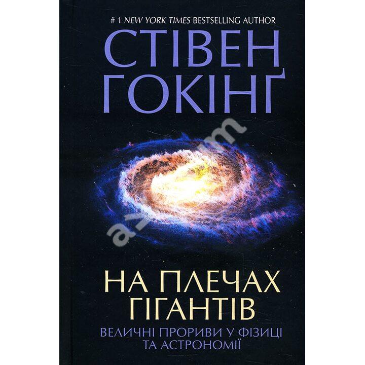 На плечах гігантів. Величні прориви в фізиці та астрономії - Стівен Гокінґ (978-617-12-8613-9)