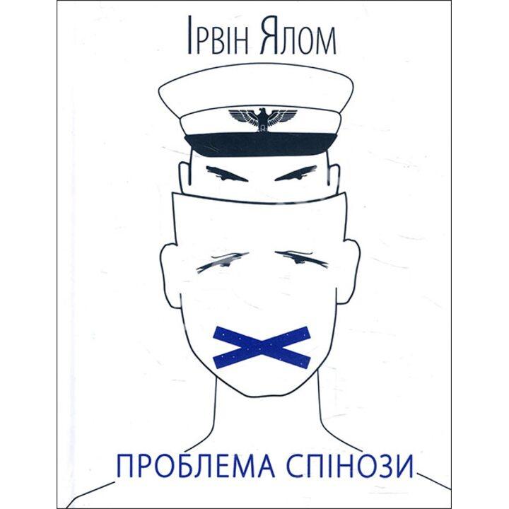 Проблема Спінози - Ірвін Ялом (978-617-12-8591-0)